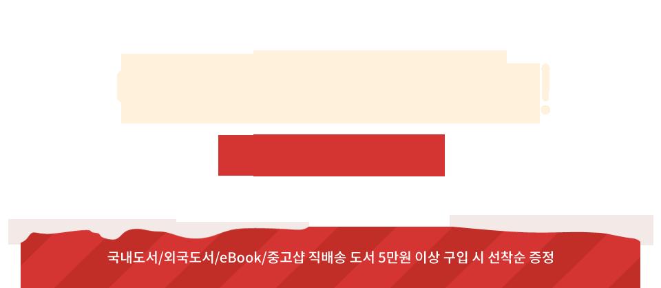 하태하태 핫팩 / 스마트 터치 장갑
