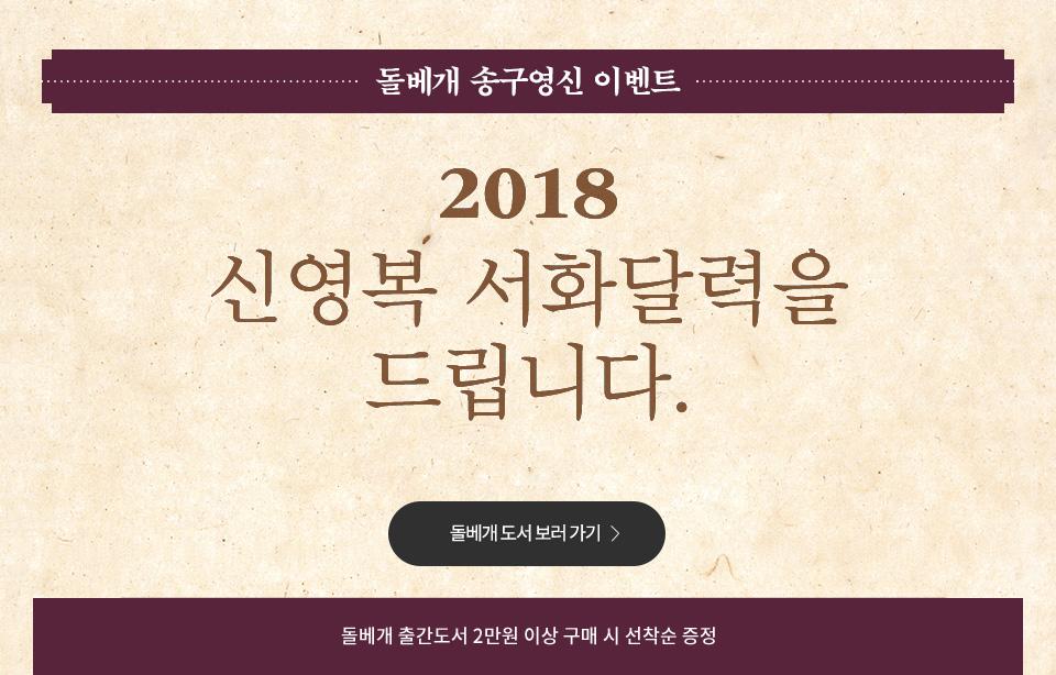 2018 신영복 서화달력을 드립니다