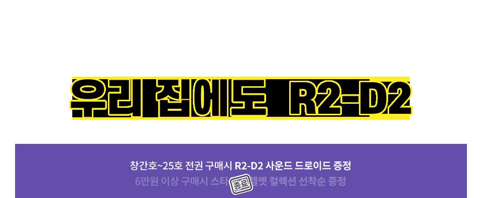 STAR WARS R2-D2를 내 손으로! 우리 집에도  R2-D2