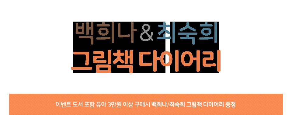 백희나 & 최숙희 그림책 다이어리