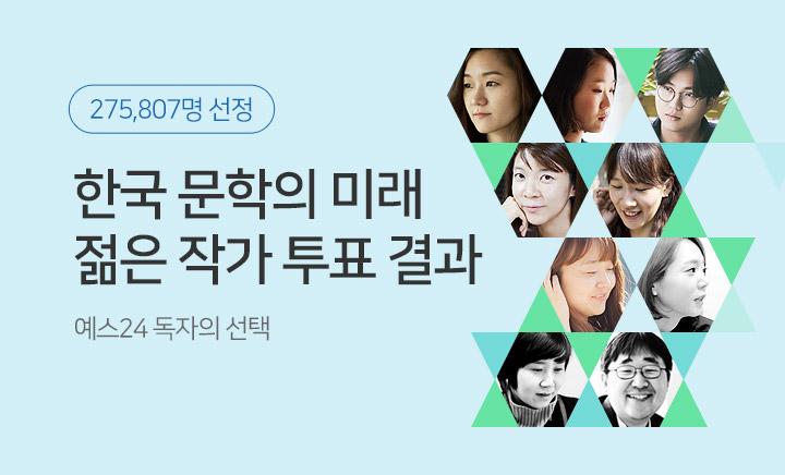 이벤트배너 : 한국 문학의 미래, 젊은 작가 투표 결과