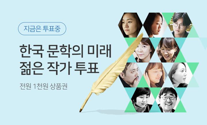 이벤트배너 : 한국 문학의 미래, 젊은 작가 투표 + 문학학교 신청