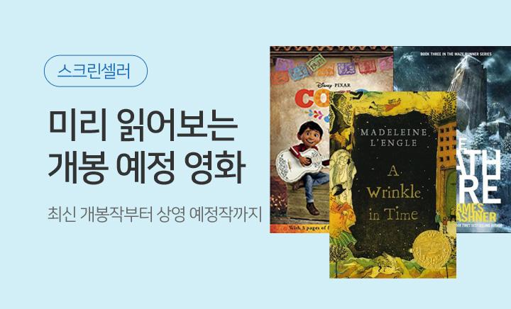 이벤트배너 : 미리 읽어보는 개봉 예정 영화