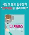 『더 세일즈』 김우진 저자와의 만남