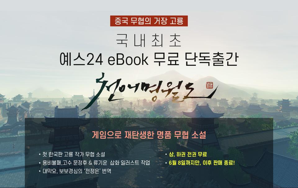 국내최초 예스24 eBook 무료 단독출간 천애명월도