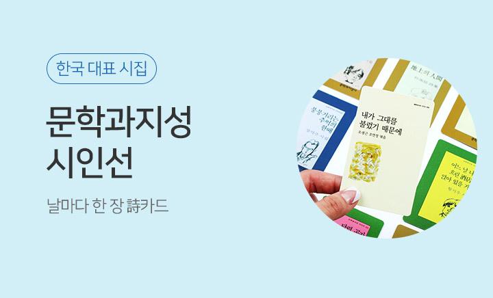우리 시대 대표 시집, 문학과지성 시인선 詩카드