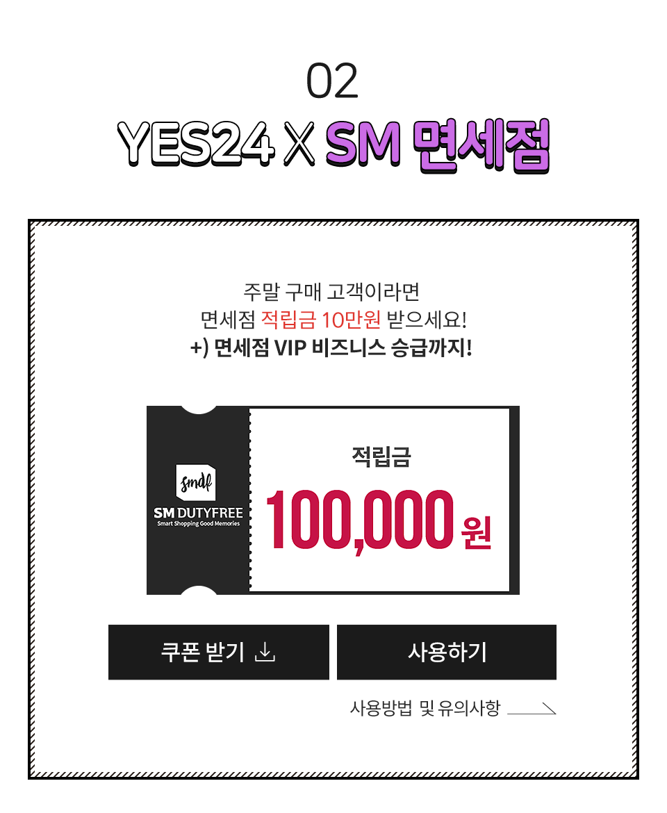 YES24 X SM 면세점
