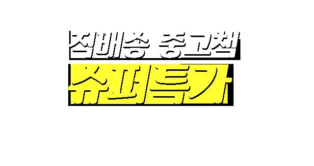 직배송 중고책 슈퍼특가 매주 월요일 9시에 만나요!