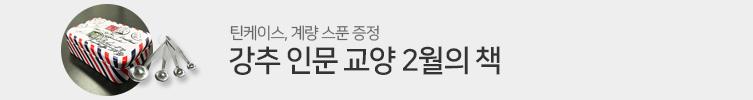 강추 인문 교양 2월의 책
