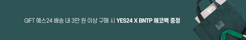 기프트 예스24 배송 내 3만 원 이상 구매시  YES24 X BNTP 에코백 증정