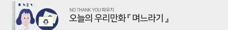 『며느라기』 크림/그레이 파우치