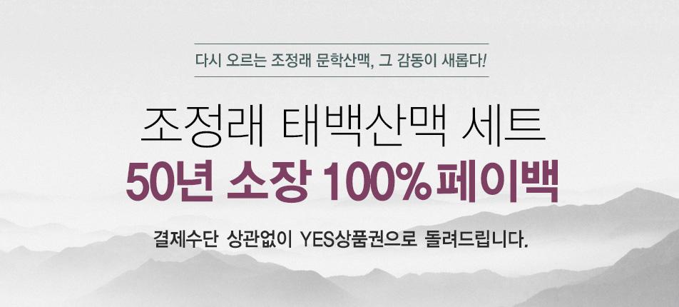 조정래 태백산맥세트 50년 소장 100% 페이백