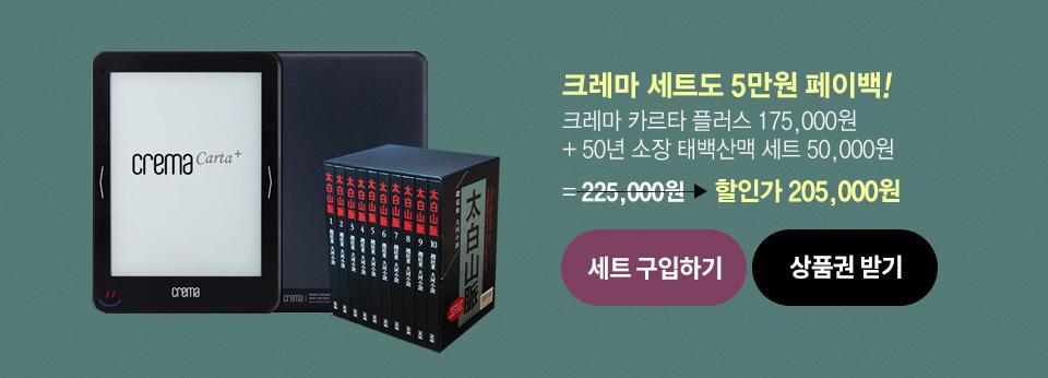 크레마 세트도 5만원 페이백