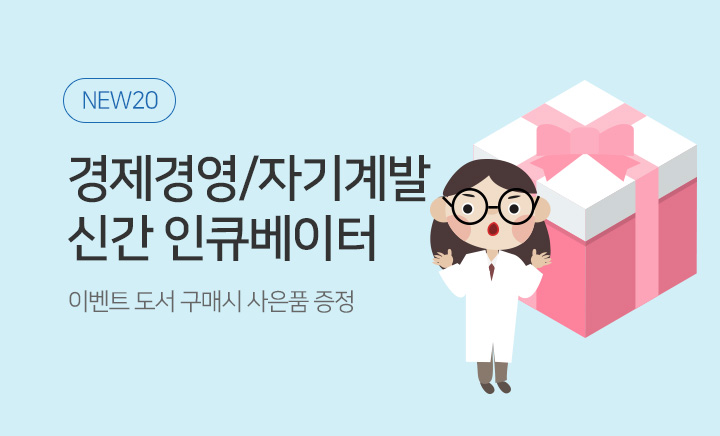 [경제경영/자기계발] 신간 인큐베이터