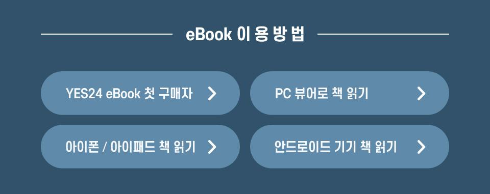 eBook 이용방법
