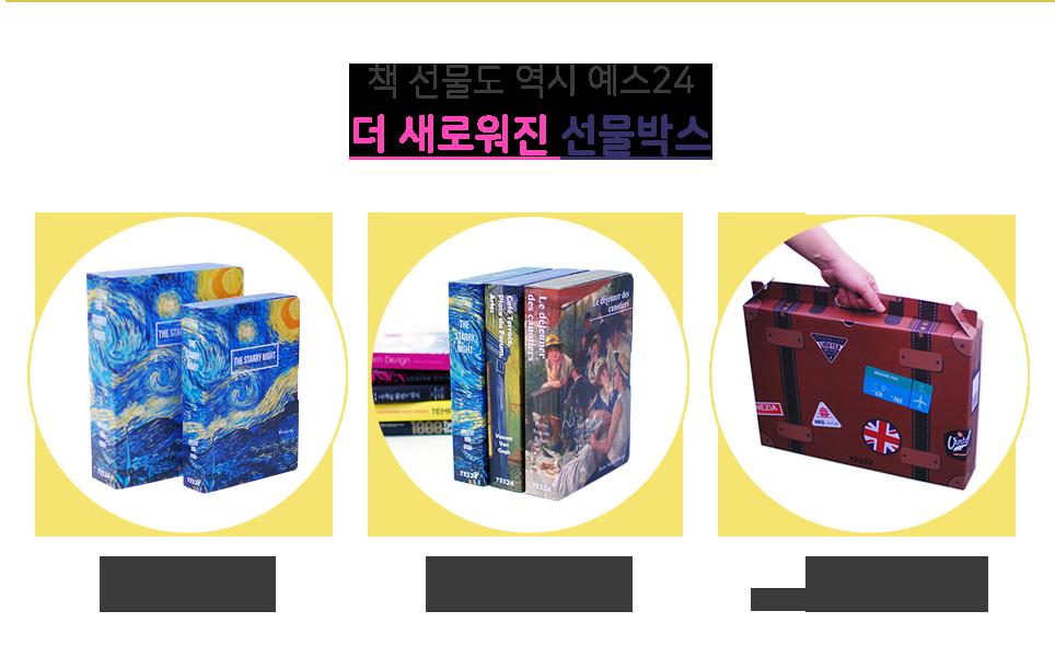한정판 랜덤 증정 new 선물박스 오픈