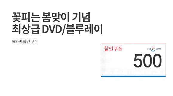 DVD 블루레이