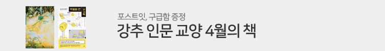 강추 인문교양 4월의 책