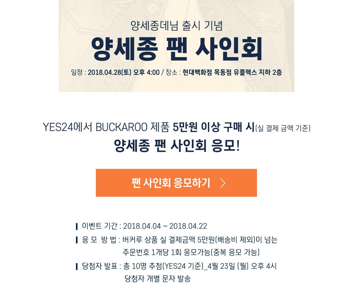 [ 양세종 팬사인회 ] 초청 이벤트