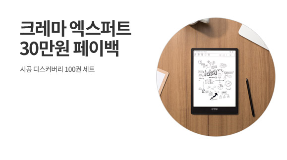 엑스퍼트 페이백
