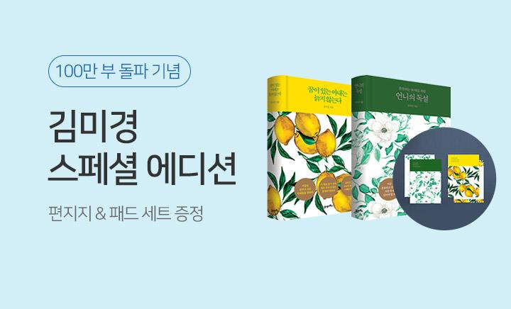 100만부 판매 기념, 김미경 스페셜 에디션