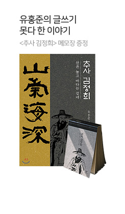 추사 김정희 출간 기념