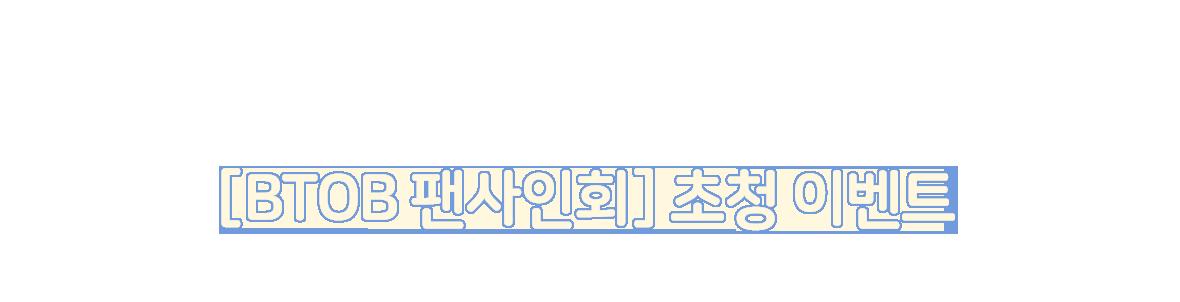 [ BTOB 팬사인회 ] 초청 이벤트