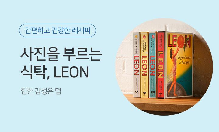 사진을 부르는 식탁의 완성, LEON 시리즈