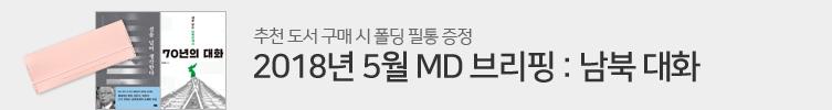 MD브리핑 38회 : 남북 대화