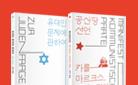 『공산당 선언』『유대인 문제에 관하여』