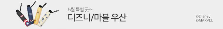 5월 특별 굿즈 : 디즈니/마블 우산