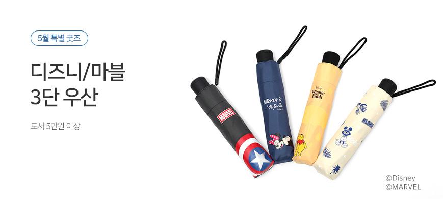 디즈니/마블 3단 우산