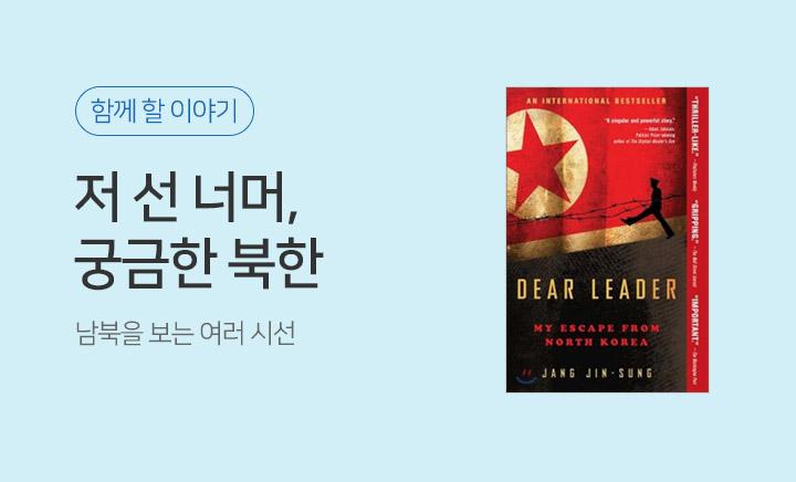 저 선 너머, 궁금한 북한