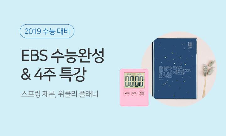 2019 EBS 수능완성 & 수능연계완성 4주 특강