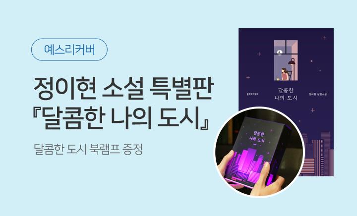 정이현 『달콤한 나의 도시』 리커버 특별판