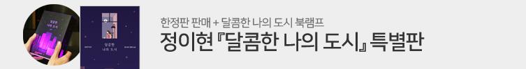 정이현 『달콤한 나의 도시』 리커버