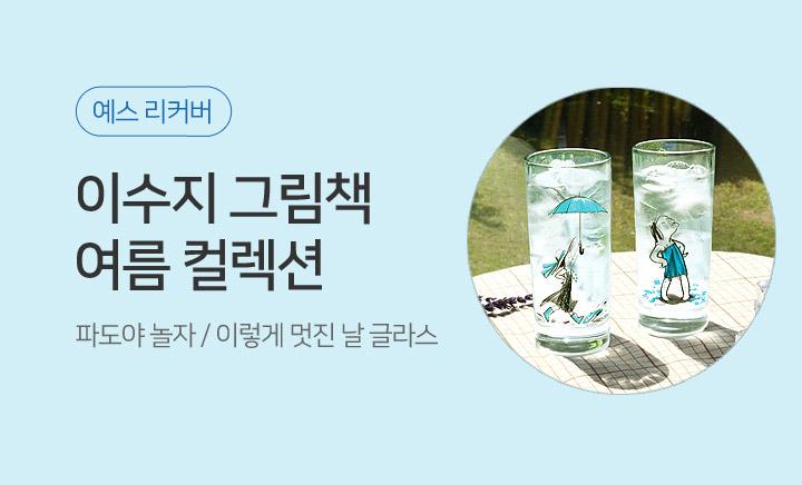 그림책 Summer Collection : 이수지