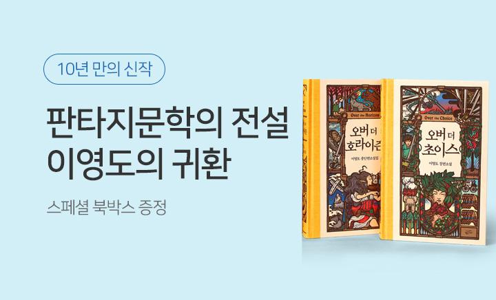 한국 판타지문학의 전설, 이영도의 귀환