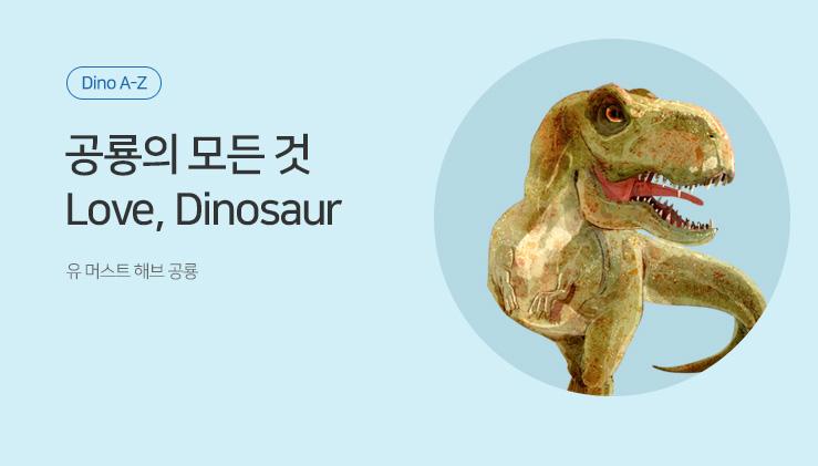 공룡의 모든 것