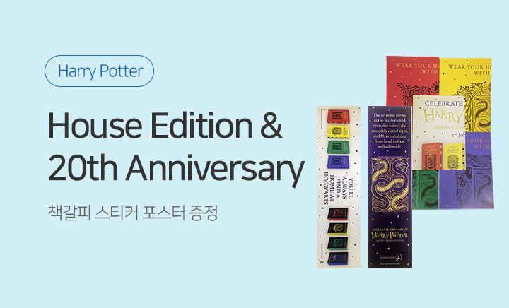 해리포터 기숙사 에디션 2편 & 미국판 20주년