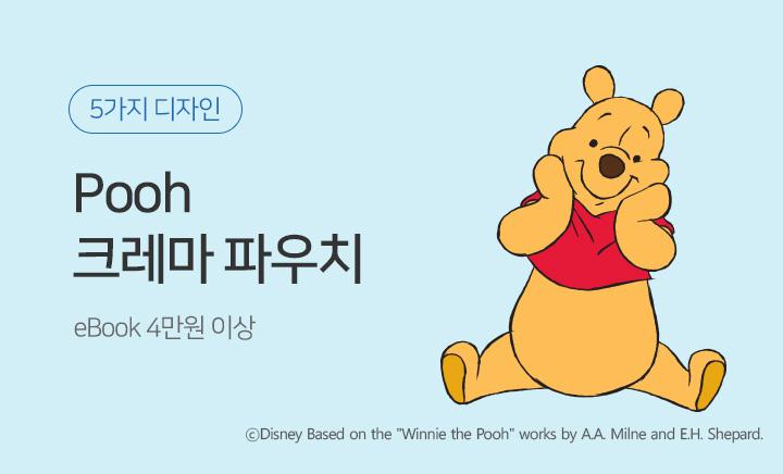 푸 Pooh 크레마 파우치