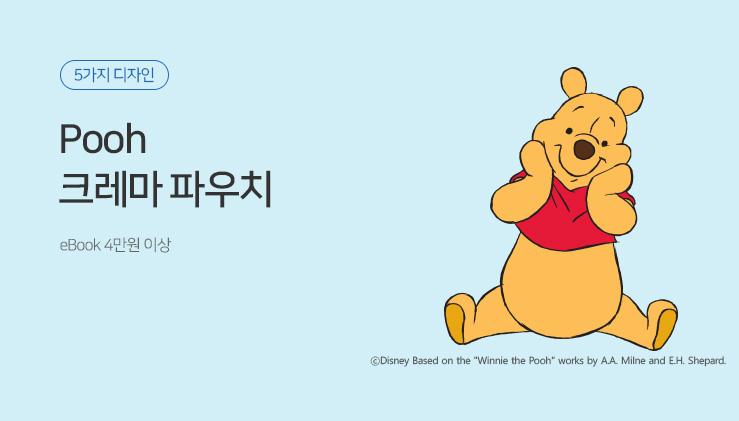 Pooh 파우치