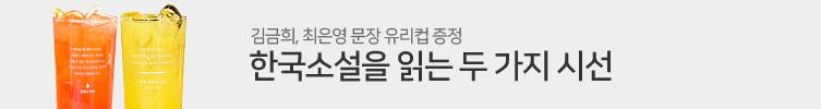 한국 소설을 읽는 두 가지 시선