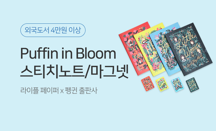 Puffin in Bloom 라이플페이퍼 X 펭귄 출판사