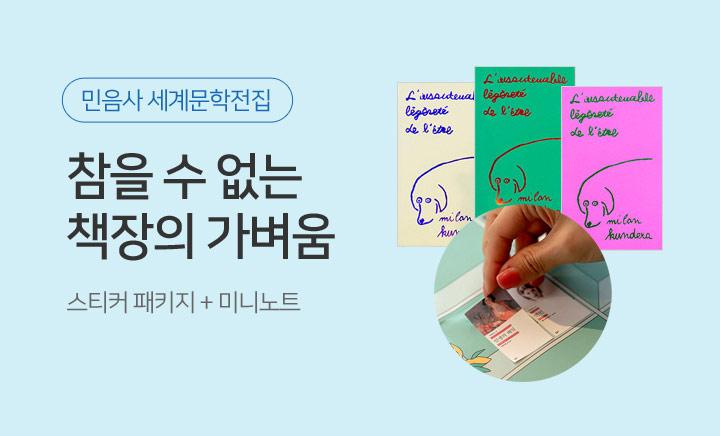 민음사 세계문학전집 여름 이벤트-스티커, 미니 노트