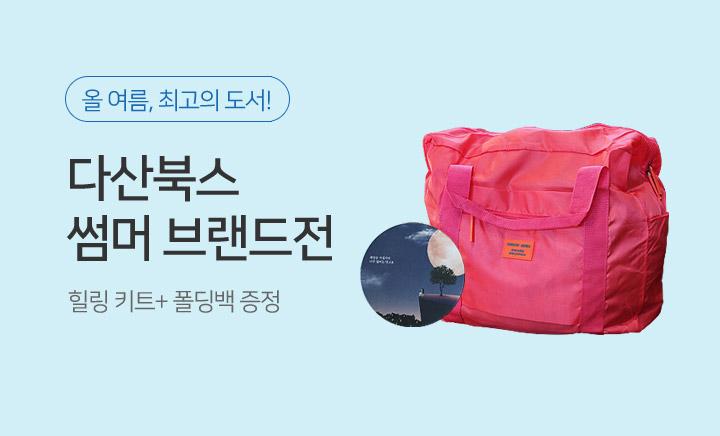 힐링키트/여행용 폴딩백 증정! 다산북스 브랜드전