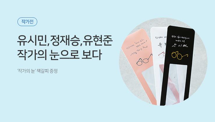 유시민, 정재승, 유현준 작가전