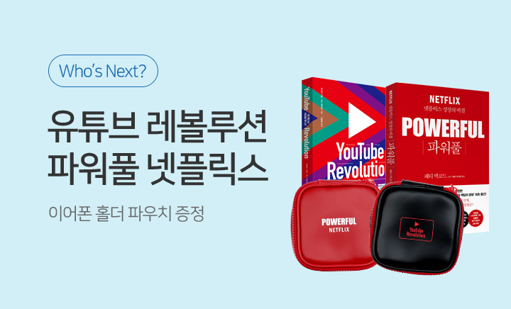 유튜브 레볼루션 & 넷플릭스 - 이어폰 파우치 증정