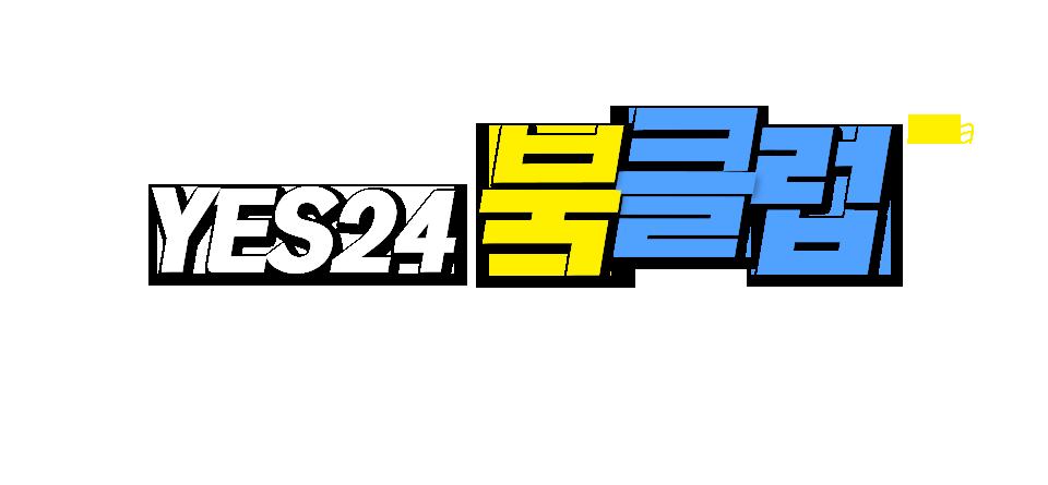 YES24북클럽