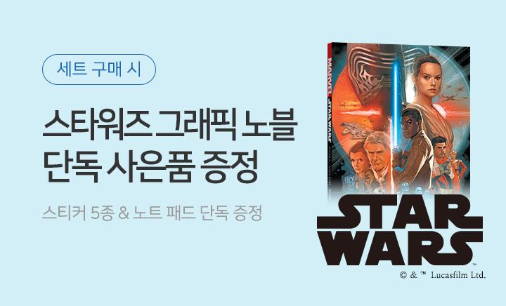 스타워즈 프리퀄 트릴로지 & 그래픽 노블 출간!